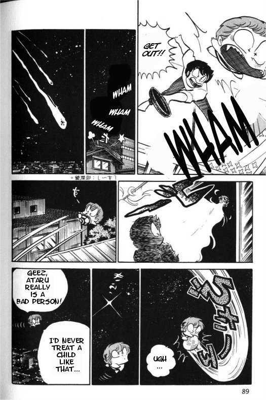 Urusei Yatsura 21 Page 3