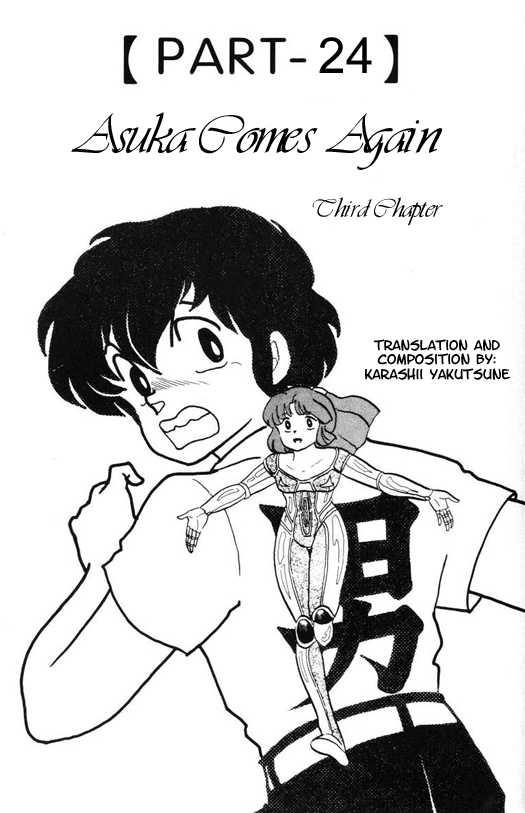 Urusei Yatsura 24 Page 1