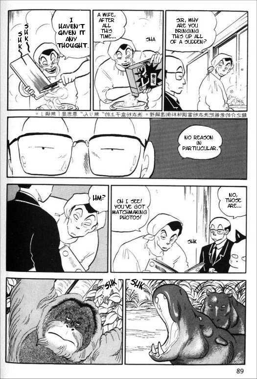Urusei Yatsura 11 Page 3