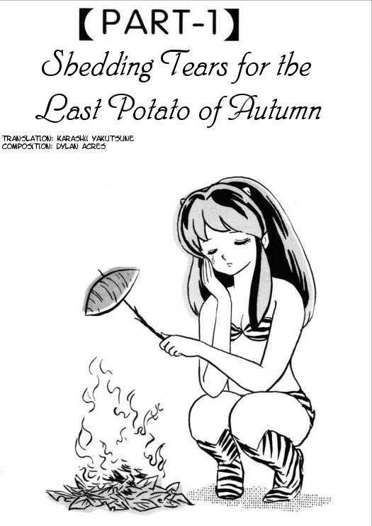 Urusei Yatsura 21 Page 1