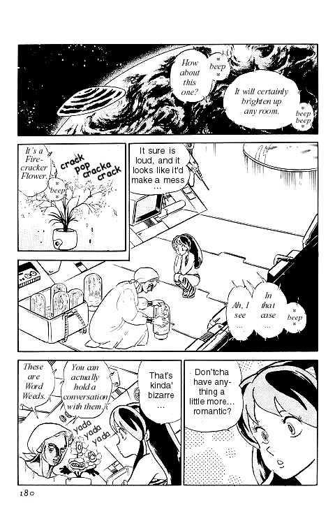 Urusei Yatsura 12 Page 2