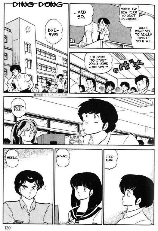 Urusei Yatsura 298 Page 2