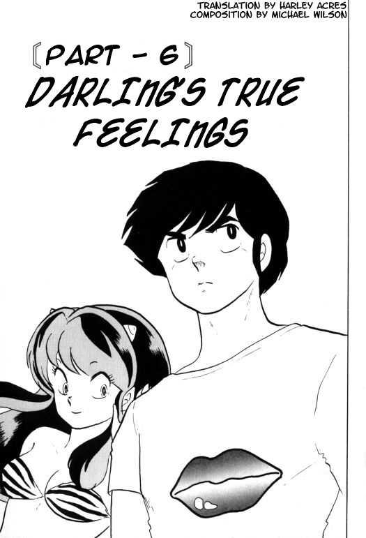 Urusei Yatsura 322 Page 1