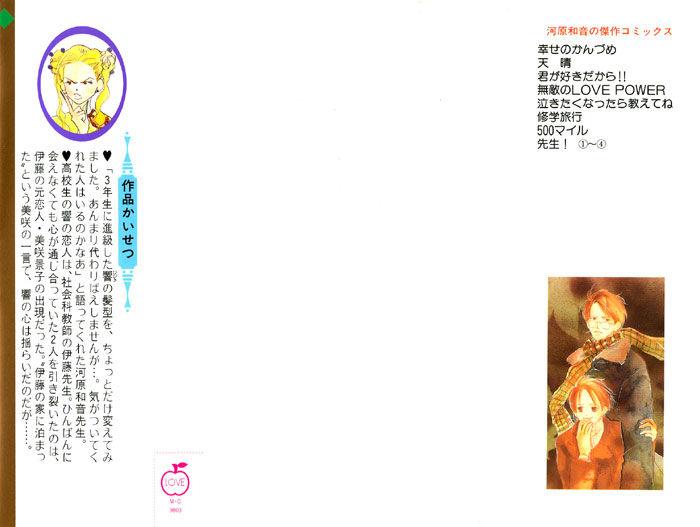 Sensei! 19 Page 2