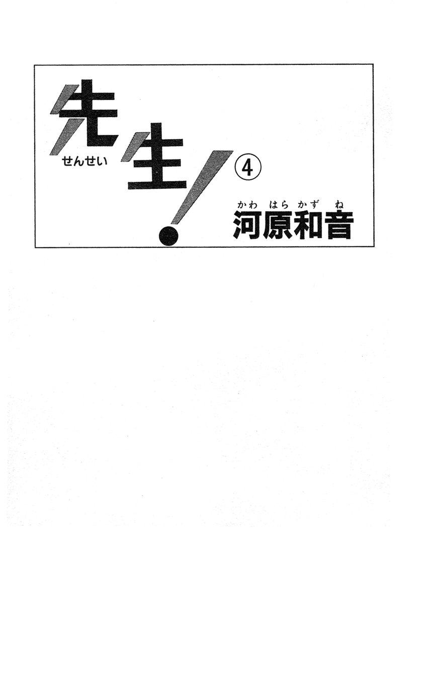 Sensei! 19 Page 3
