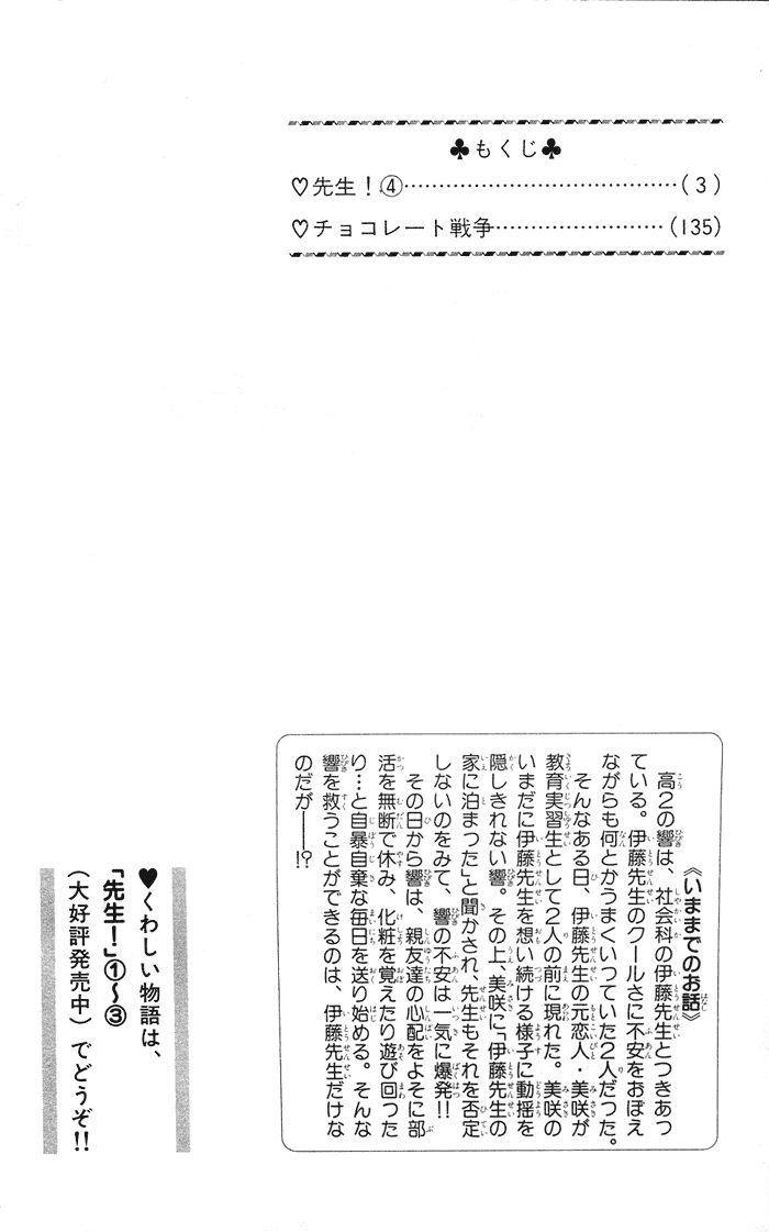 Sensei! 19 Page 4