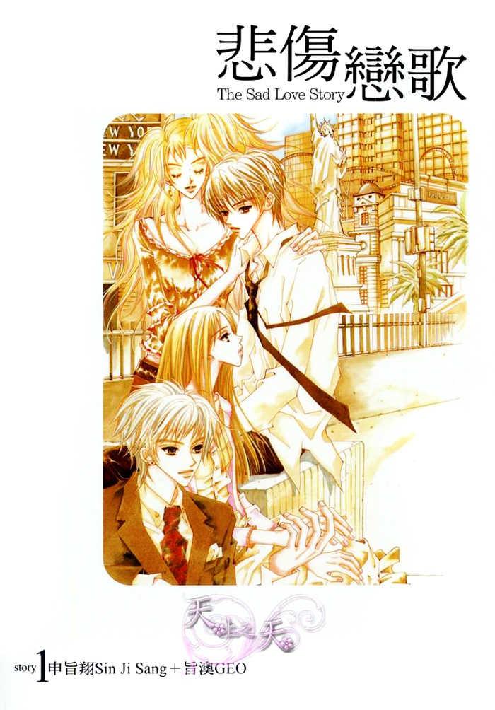 Kanashiki Koiuta 1 Page 2