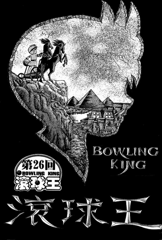 Bowling King 26 Page 4