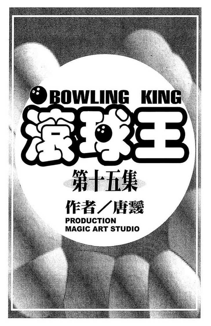 Bowling King 146 Page 1