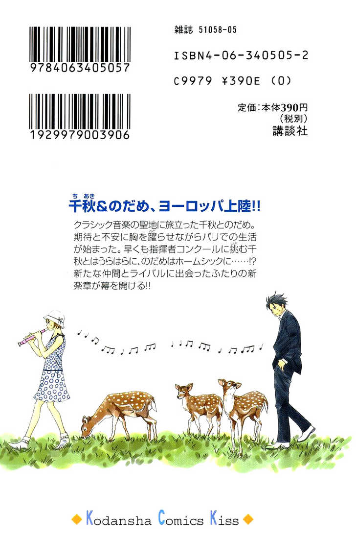 Nodame Cantabile 53 Page 2