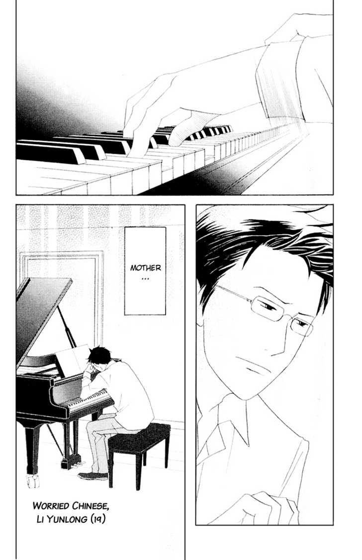 Nodame Cantabile 62 Page 2