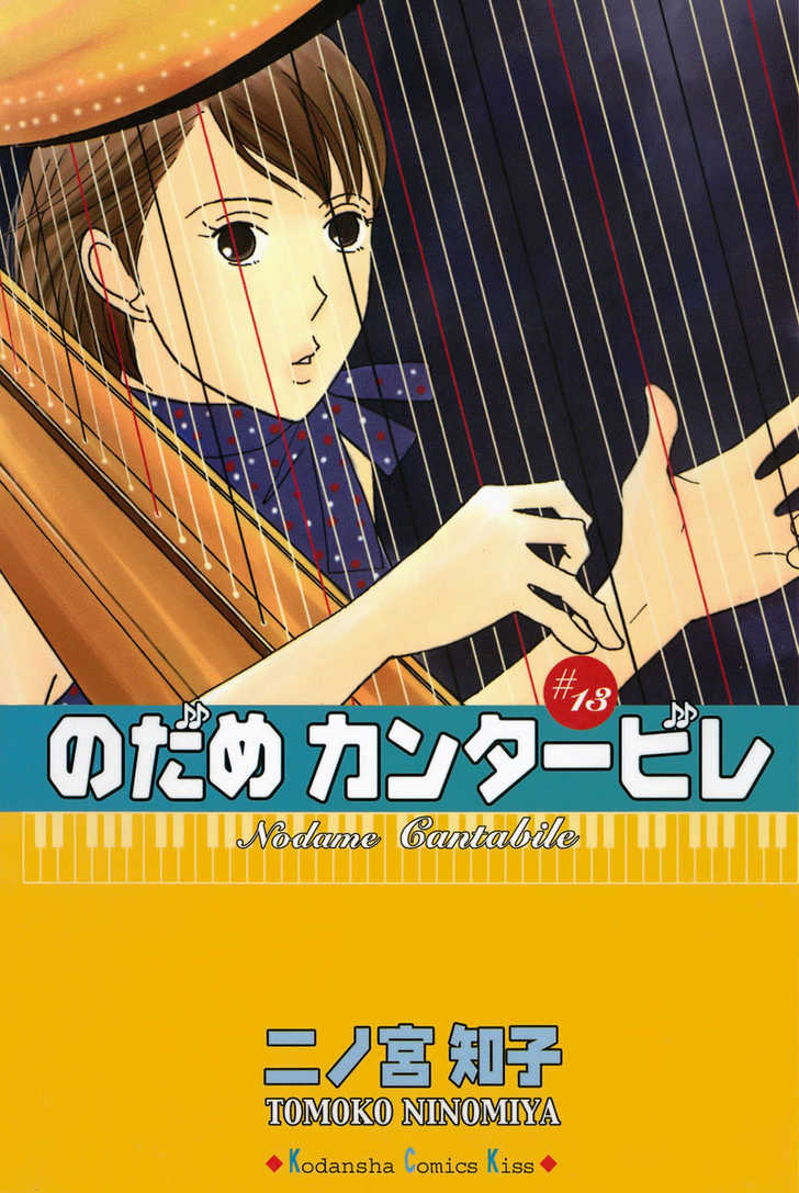 Nodame Cantabile 71 Page 1