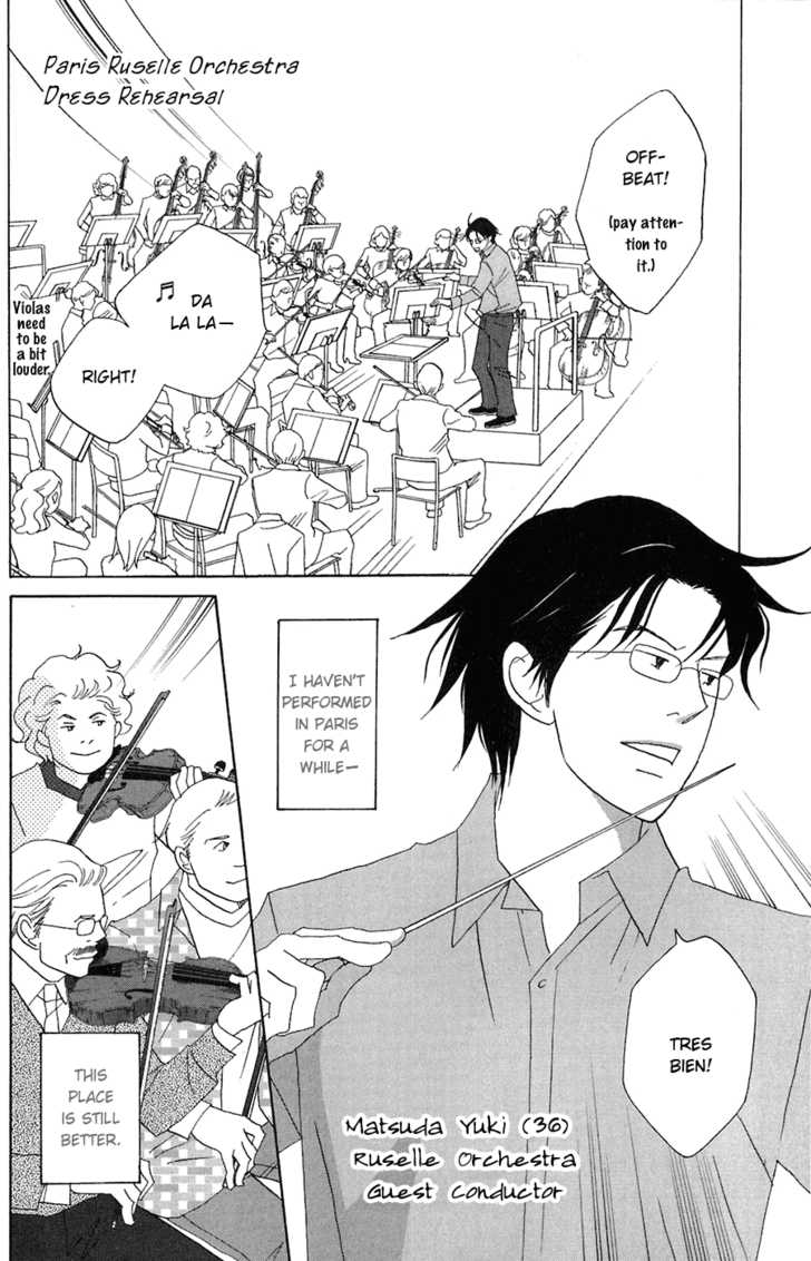 Nodame Cantabile 79 Page 3