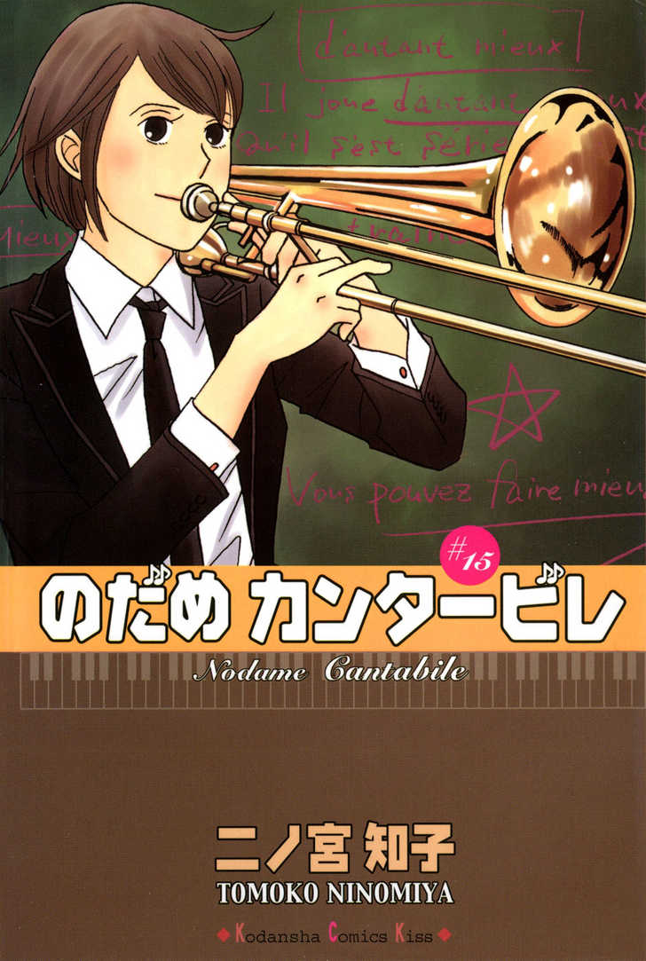 Nodame Cantabile 83 Page 2