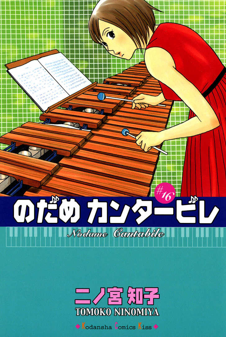 Nodame Cantabile 89 Page 1