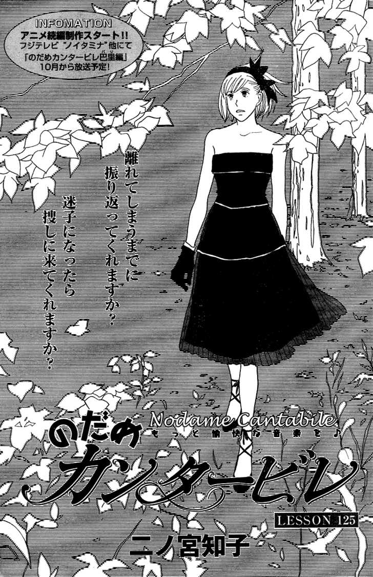 Nodame Cantabile 123 Page 1