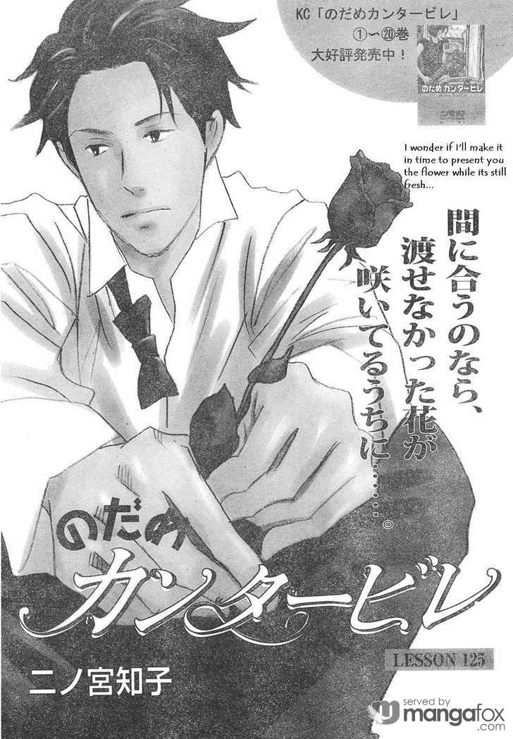 Nodame Cantabile 125 Page 1