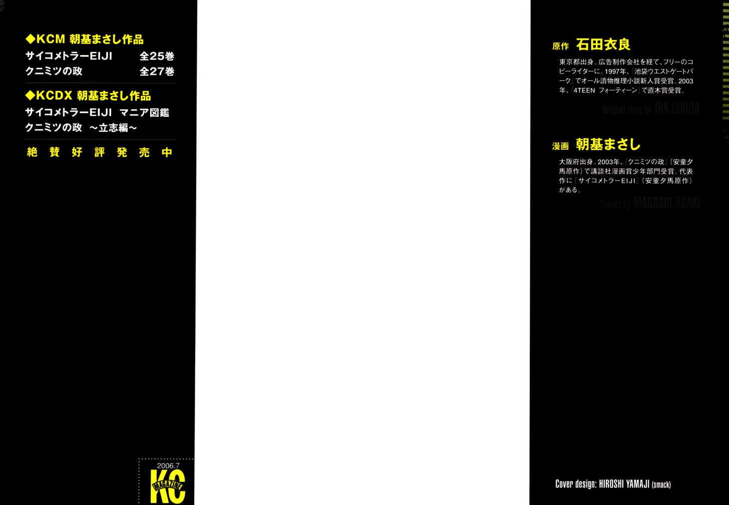 IWGP Denshi no Hoshi 1 Page 2