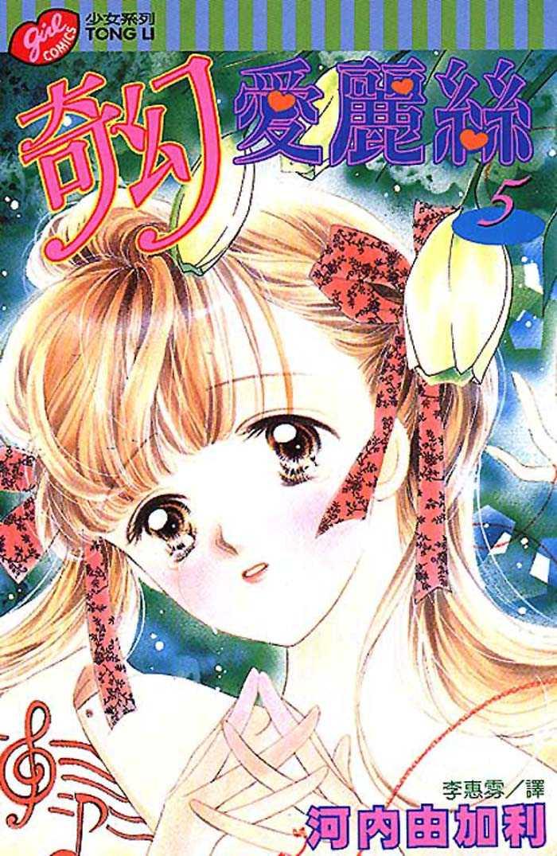 Arisu ga Fushigi 17 Page 1