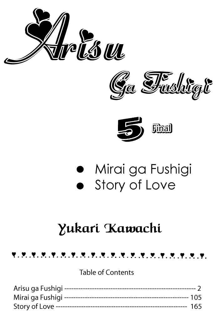 Arisu ga Fushigi 17 Page 2