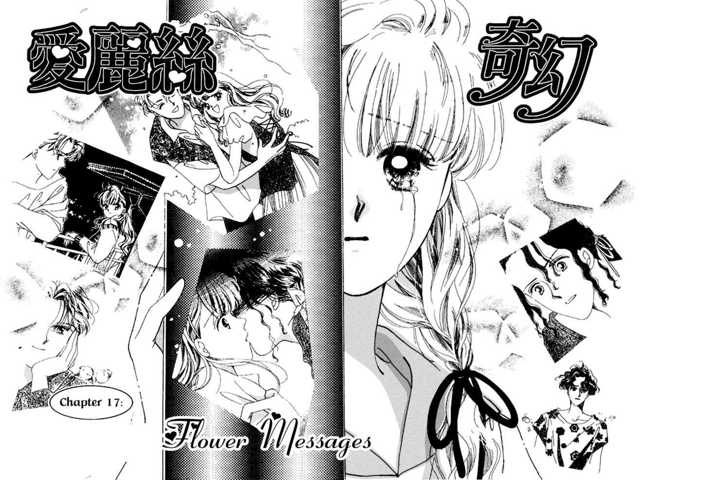 Arisu ga Fushigi 17 Page 3