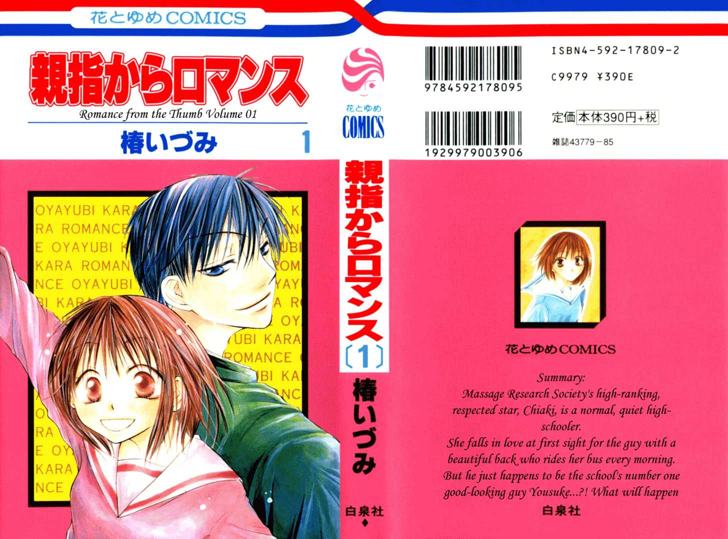 Oyayubi kara Romance 1 Page 2