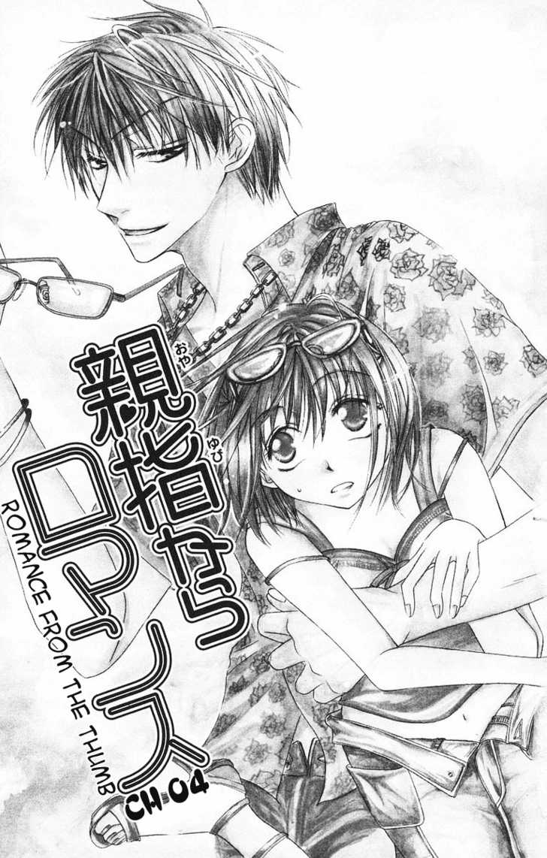 Oyayubi kara Romance 4 Page 2