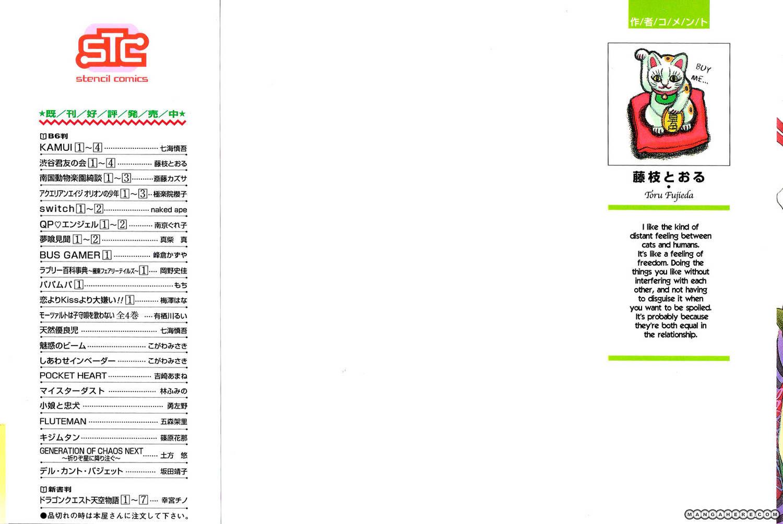 Shibutani-kun Tomo no Kai 16 Page 2