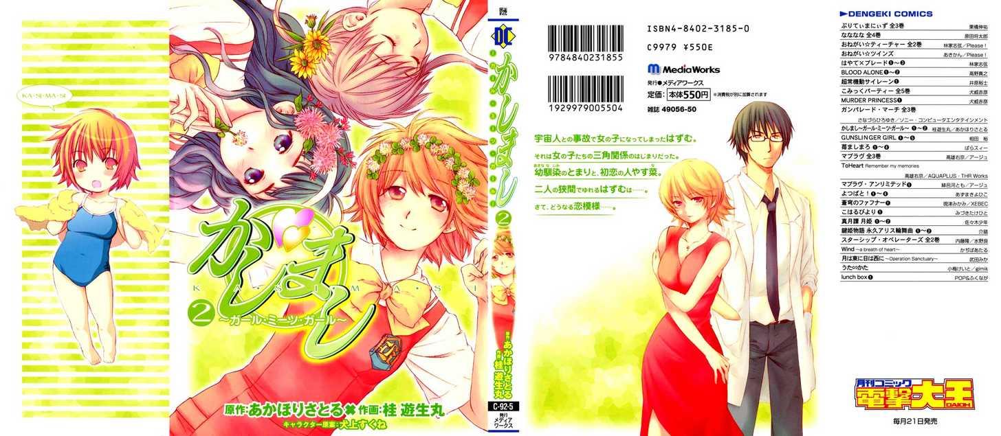 Kashimashi - Girl Meets Girl 8 Page 1
