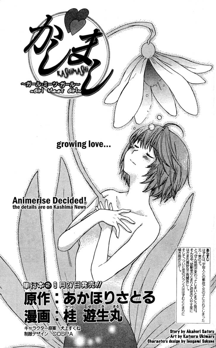 Kashimashi - Girl Meets Girl 15 Page 1