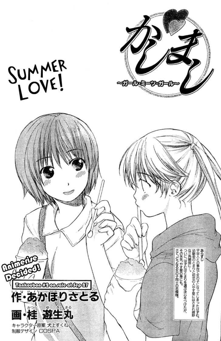 Kashimashi - Girl Meets Girl 16 Page 2