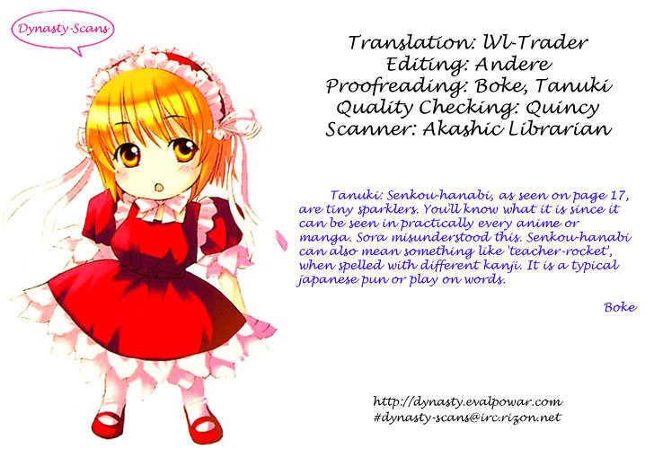 Kashimashi - Girl Meets Girl 18 Page 1