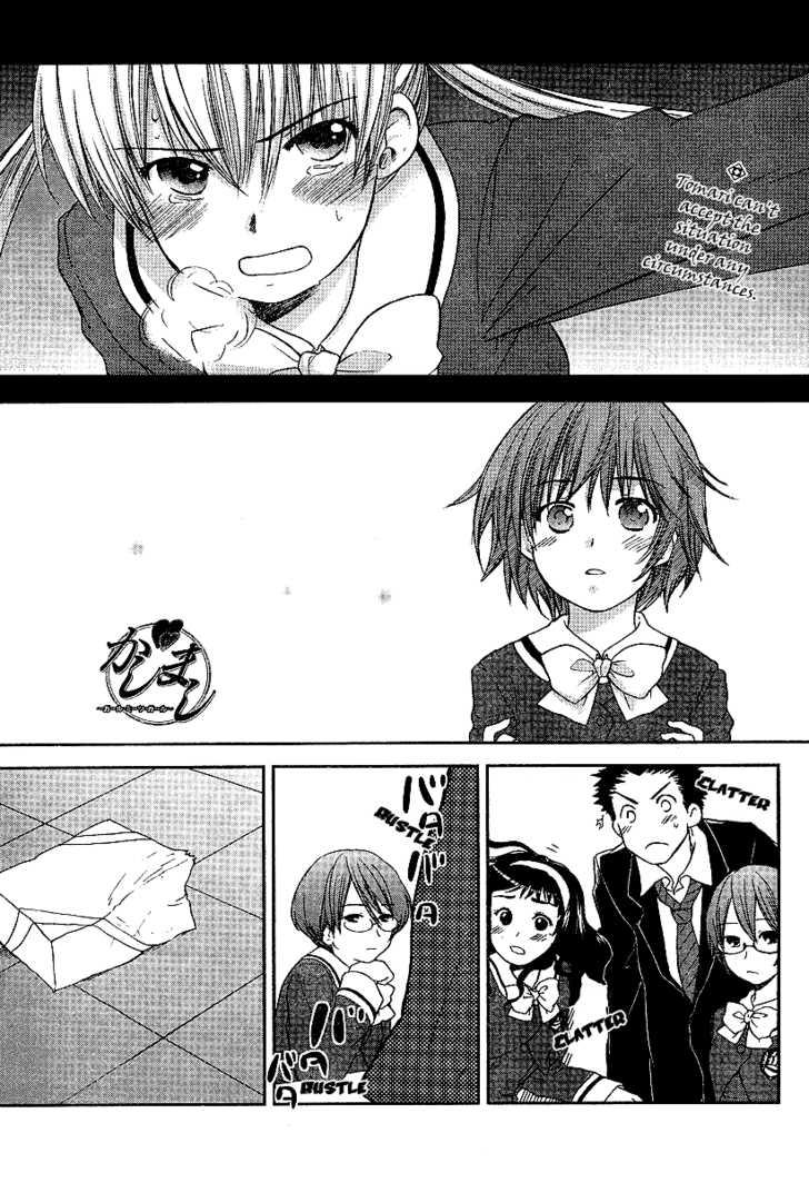 Kashimashi - Girl Meets Girl 26 Page 1
