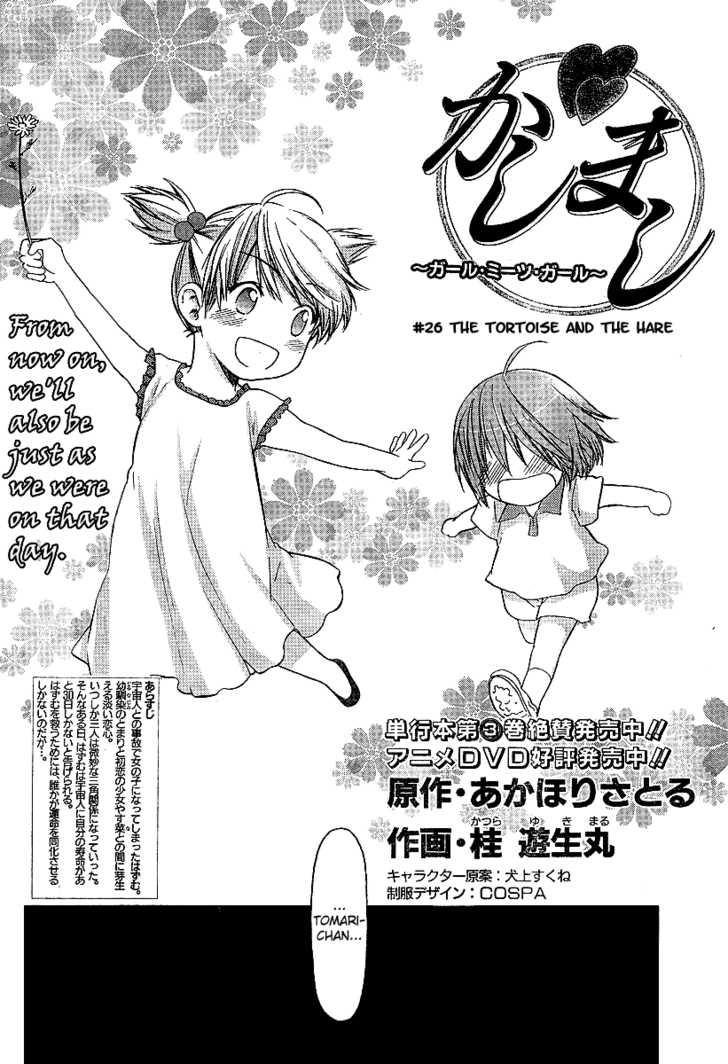 Kashimashi - Girl Meets Girl 26 Page 2