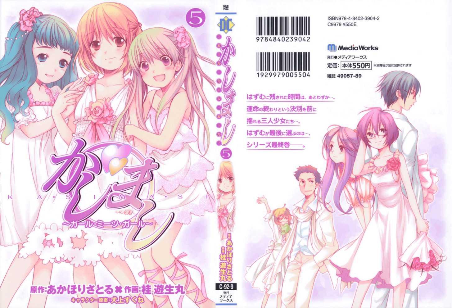 Kashimashi - Girl Meets Girl 29 Page 1