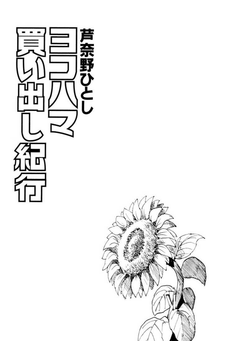 Yokohama Kaidashi Kikou 1 Page 2