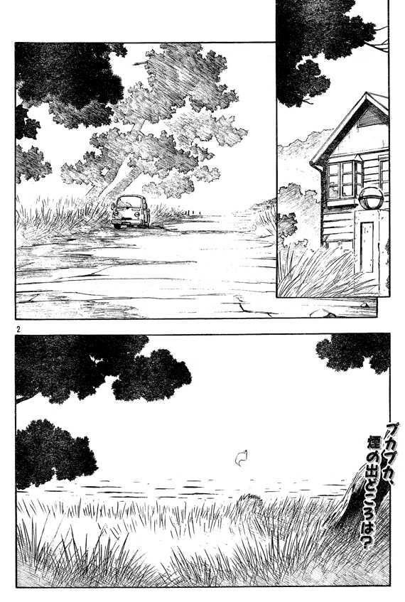 Yokohama Kaidashi Kikou 4 Page 2