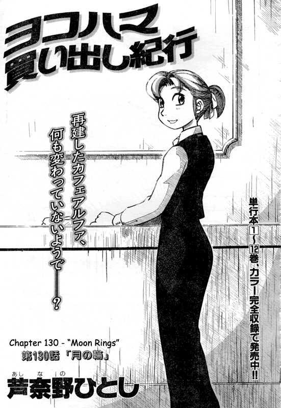 Yokohama Kaidashi Kikou 9 Page 1
