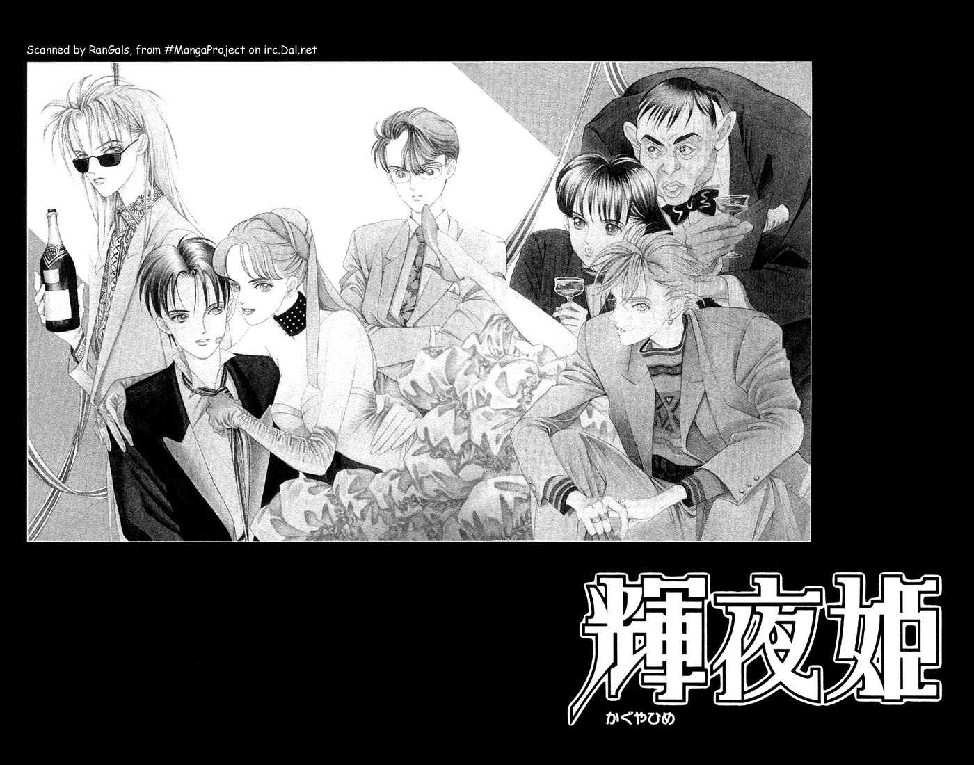 Kaguya Hime 6 Page 1