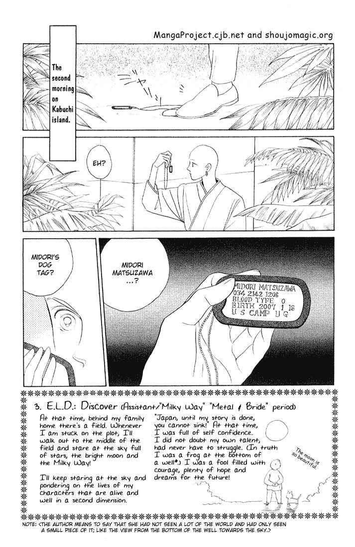 Kaguya Hime 9 Page 1