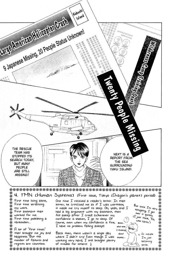 Kaguya Hime 10 Page 1
