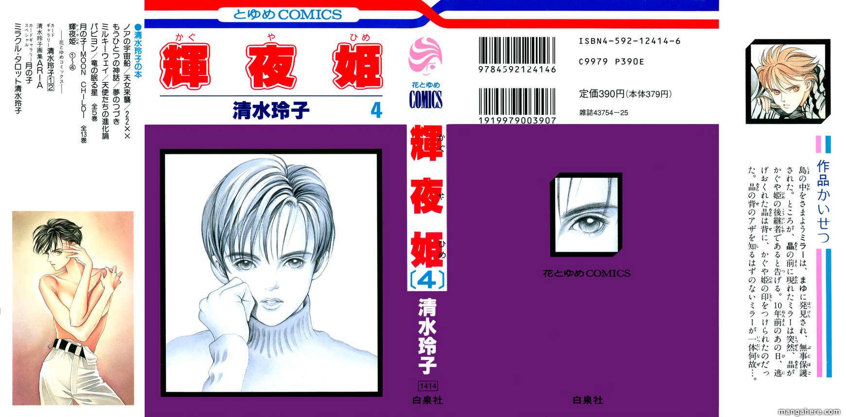 Kaguya Hime 16 Page 1