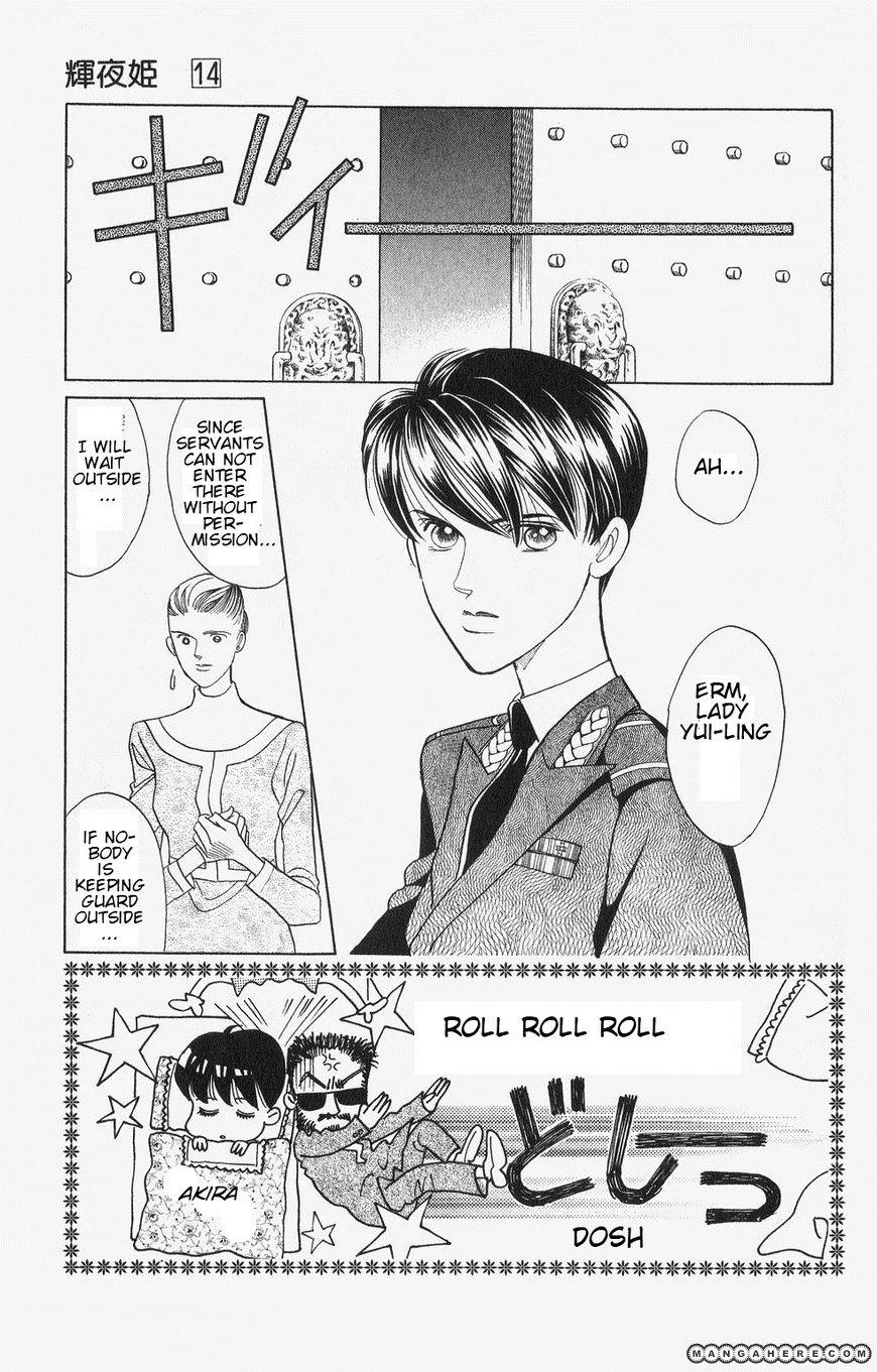 Kaguya Hime 5 Page 1
