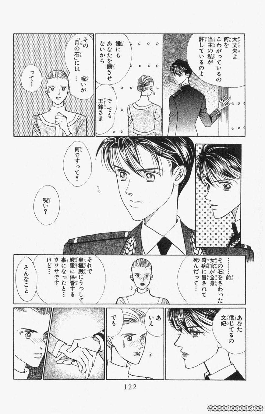 Kaguya Hime 5 Page 2