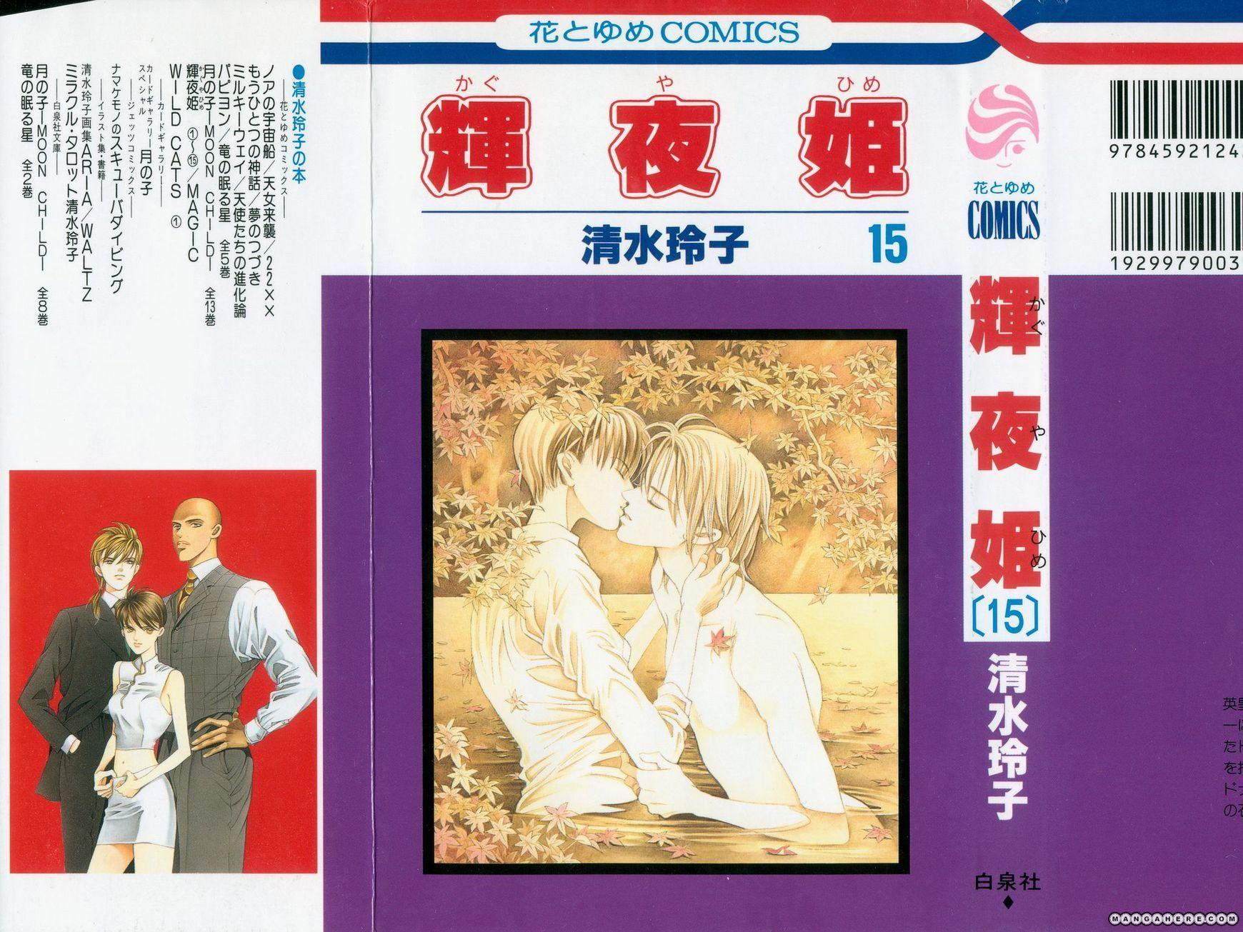 Kaguya Hime 1 Page 1