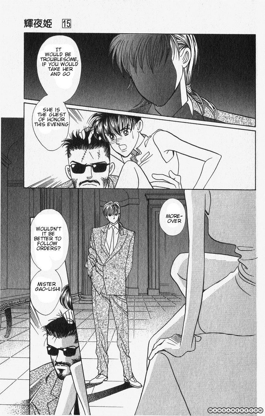 Kaguya Hime 3 Page 3