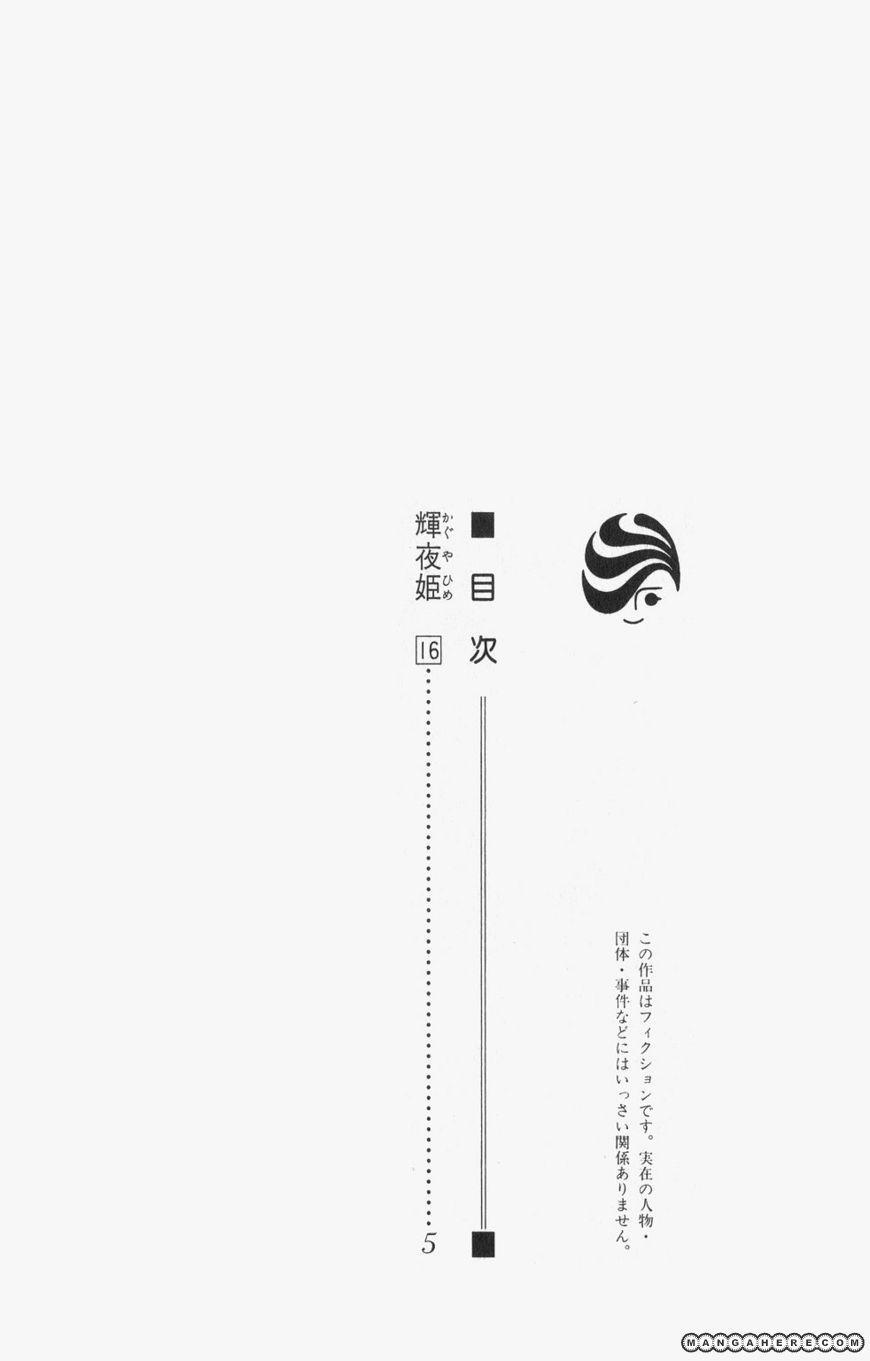 Kaguya Hime 1 Page 4