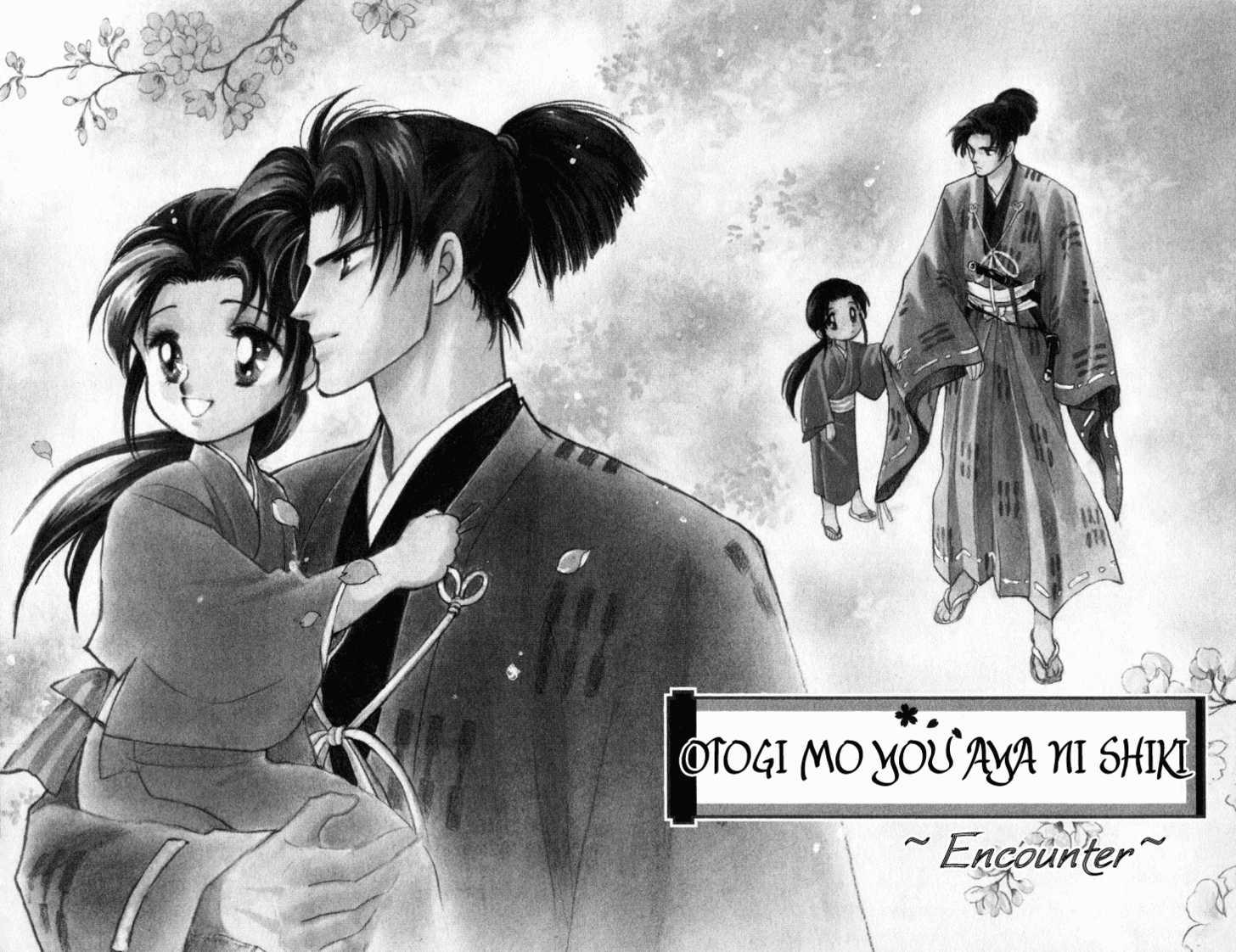 Otogi Moyou Ayanishiki 2 Page 1