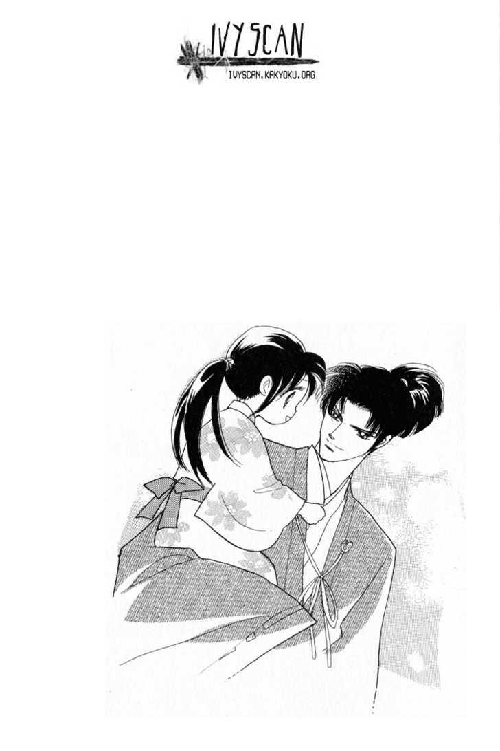 Otogi Moyou Ayanishiki 3 Page 2