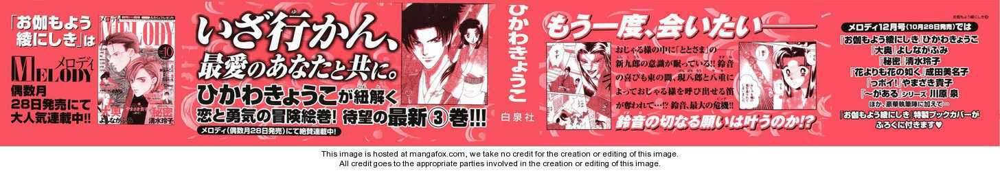 Otogi Moyou Ayanishiki 7 Page 3